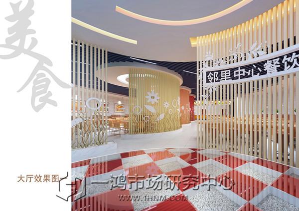 杭州邻里中心农贸市场设计餐饮效果图