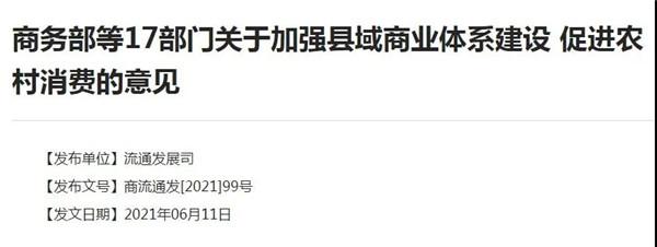 农贸政策— 杭州一鸿农贸市场设计院